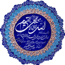 Ayat al-Kercis audio and text