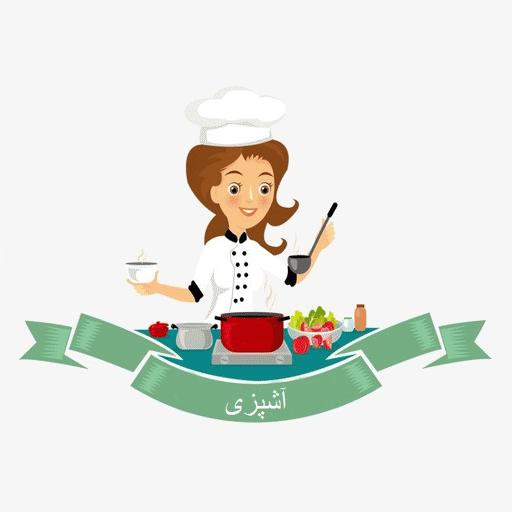 اشپزی انواع غذا با مرغ و گوشت