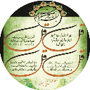 Four Songs, Fourth Sole Quran Quran