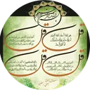 Four Songs, Fourth Sole Quran Quran