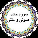سوره حشر صوتی پرهیزگار +متن و ترجمه