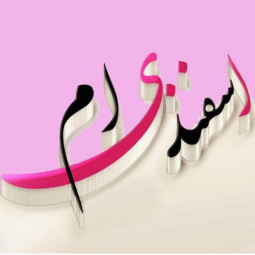 اسفند ماهی ها + خصوصیات عکس پروفایل