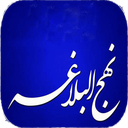 Letters Hekmat Nahj al-Balaghah