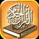 The Quran is Karim
