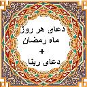 ربنا و دعای هر روز ماه رمضان صوتی