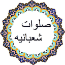 Salavat Sha'baniy with audio text