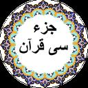 Quran, Karim, thirty, download
