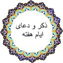 prayers of the week
