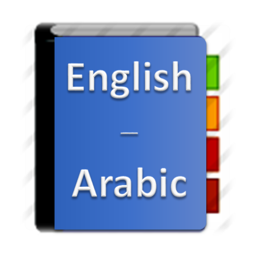 dictionary arabic-english