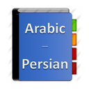 dictionary arabic-farsi