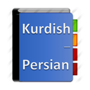 dictionary kurdi-farsi