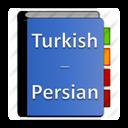 دیکشنری ترکی به فارسی و برعکس