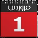 تقویم فارسی ۹۷