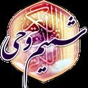 شمیم وحی(قرآن صوتی + روخوانی تجوید)