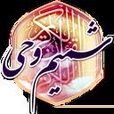 quran Shamim Vahy