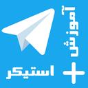 آموزش تلگرام+استیکر (رایگان)