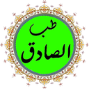 médecine Sadiq-emam sadegh