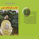 درمان بیماریها با طب گیاهی