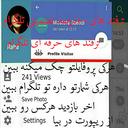 ترفند های تلگرام(رفع ریپورت ضد هک و ....