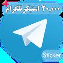 استیکر تلگرام + ۲۰,۰۰۰ استیکر