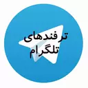 تلگرام پلاس(ترفند)
