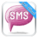 دنیای پیامک-دمو