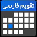 Smart Persian Calendar