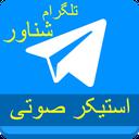 تلگرام شناور +استیکر صوتی