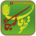 Tofan alboka - moharamm 95