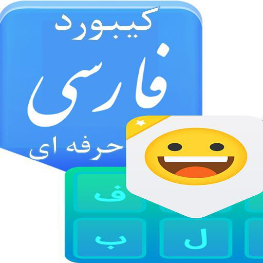 دانلود کیبورد فارسی حرفه ای