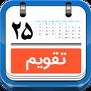 تقویم فارسی پیشرفته (سال ٩٨)