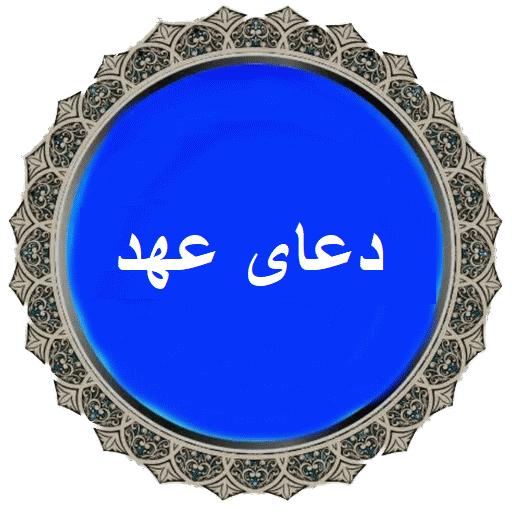 دعای عهد صوتی ( فرهمند ) متن ترجمه