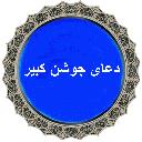 text prayers joshankabir properties