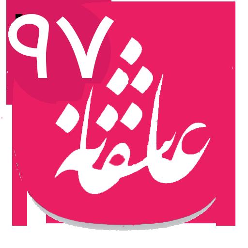 مجموعه-رمان عاشقانه(جدید97)