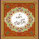 استخاره با قرآن icon