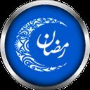 جامع رمضان 94
