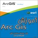 آموزش تخصصی Arc Gis