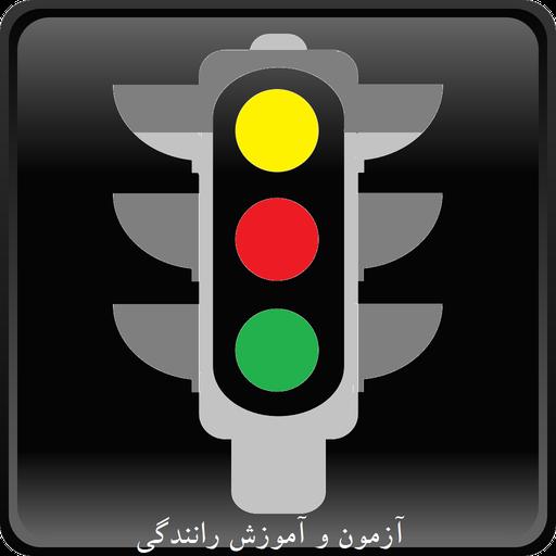 آزمون و آموزش رانندگی
