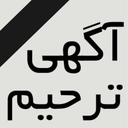 آ'گهی ترحیم