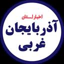 اخبار آذربایجان غربی