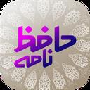 حافظ نامه | فال حافظ