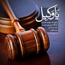 وکیل من +قوانین