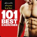 101 تمرین بدنسازی ( تصویری)