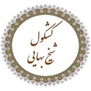 کشکول شیخ بهایی(نسخه کامل)