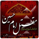 مقتل امام حسین (ع) شیخ صدوق