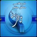 شرح فارسی منطق مظفر(نسخه کامل)