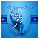 شرح فارسی اصول مظفر(نسخه کامل)