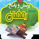 برنامه جامع پرسش وپاسخ ماه رمضان