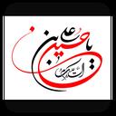 40 حدیث از امام حسین (ع)