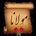 اشعار مولانا (مولوی)